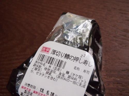 P5166085 ファミリーマート、鱒の押し寿司(昔亭)