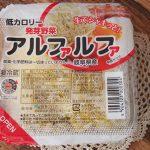 岐阜県産の発芽野菜「アルファルファもやし」