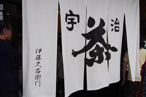 京都宇治の伊藤久右衛門本店に到着