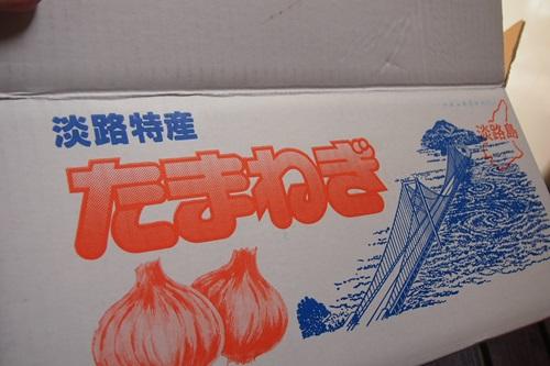 P5283079 淡路島の新たまねぎ10キロを楽天で箱買い
