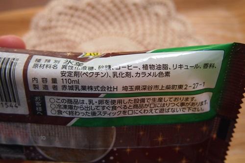 P5283087 ガリガリ君アイスコーヒー