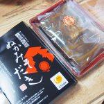 [九州土産]北九州市小倉名物ぬかみそだき→美味しい♪