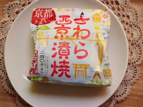 P6046623 ローソンで「京都のうまい!さわら西京漬焼」を買った