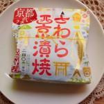 ローソンで「京都のうまい!さわら西京漬焼」を買った