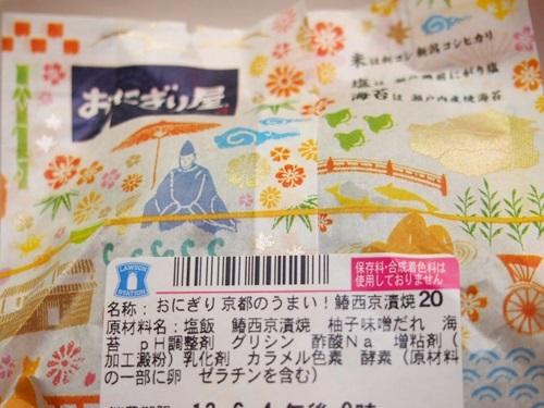 P6046624 ローソンで「京都のうまい!さわら西京漬焼」を買った