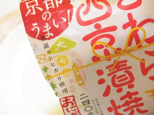 P6046627 ローソンで「京都のうまい!さわら西京漬焼」を買った
