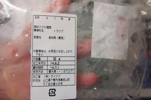 P6053190 とらふぐの刺身が届いたので食べた感想(お取り寄せ)