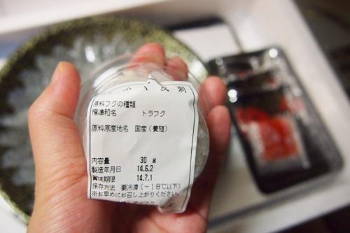 P6053192 とらふぐの刺身が届いたので食べた感想(お取り寄せ)