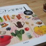 疲れてイライラしたから買った書籍「キッチン栄養学」
