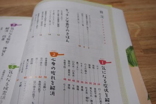 P6116231 疲れてイライラしたから買った書籍「キッチン栄養学」