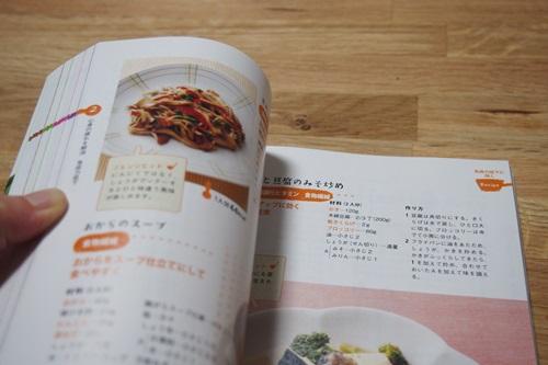P6116233 疲れてイライラしたから買った書籍「キッチン栄養学」