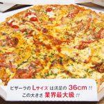 楽天スーパーSALE中は楽天デリバリーでピザを注文