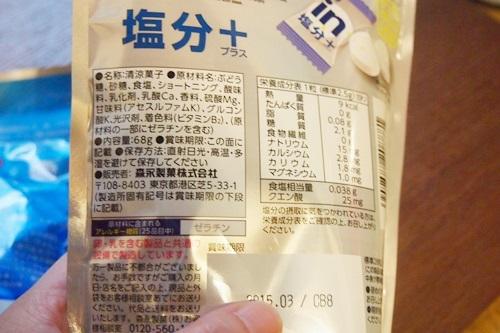 P626334 ウイダーとカンロの塩タブレット食べ比べ