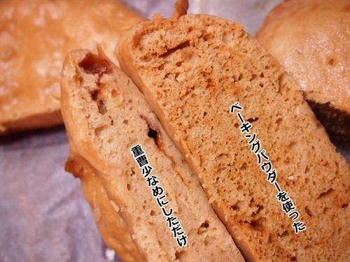 P6287084 黒糖蒸しパンが苦かったのでばーちゃんに電話をし再挑戦(成功)