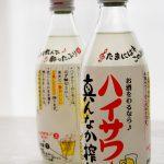 日本初のレモンの割材「ハイサワーレモン」は夏の休肝日にもオススメ