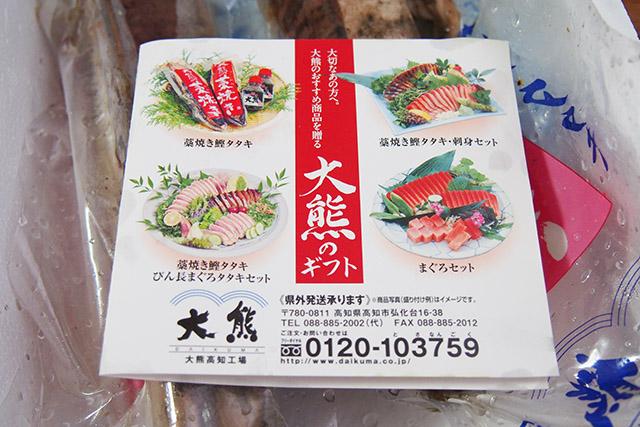 大熊 藁焼き鰹タタキ