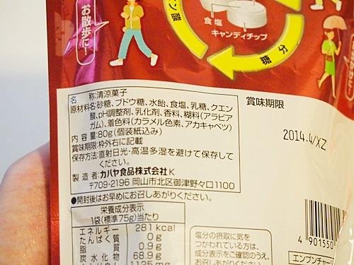 P7127298 カバヤの塩分チャージタブレッツの梅味が好き
