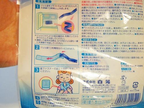 P7127312 自宅での暑さ対策に、アイスノン首もと用を使った感想