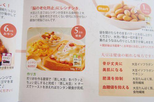 スーパー発芽大豆を使った朝食