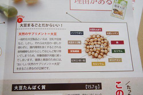 スーパー発芽大豆の栄養素