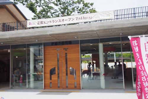 P7196793 京都市動物園の正面エントランス