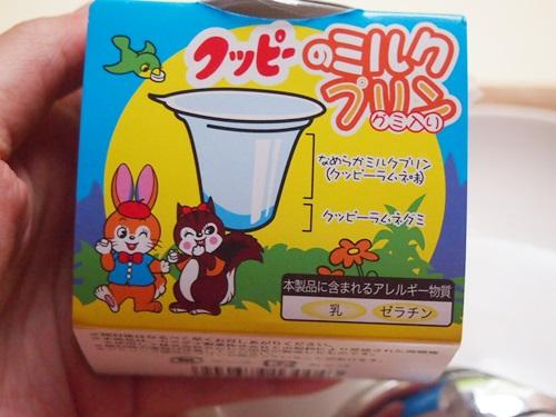P7227451 クッピーのミルクプリン