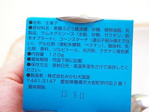 P7227452 クッピーのミルクプリン