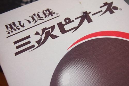 P7260332 広島県産、黒い真珠「三次ピオーネ」ブドウ
