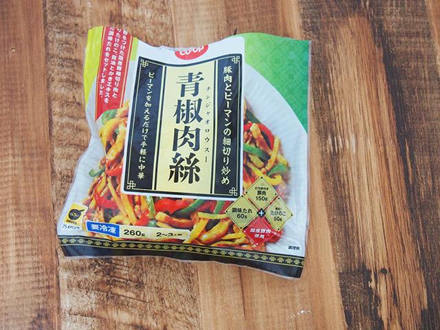 生協の青椒肉絲