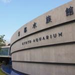 はじめての京都水族館