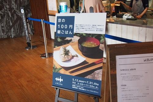 P7280388 京都水族館で食べたもの