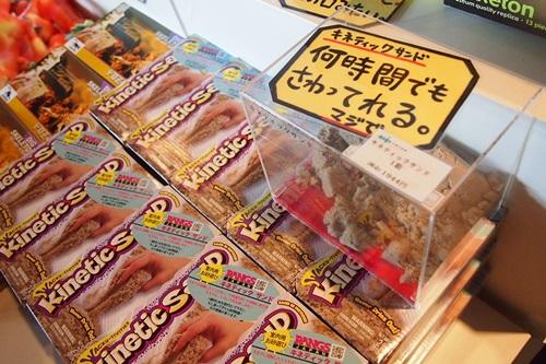 P728073 京都水族館の不思議な砂場キネティックサンド