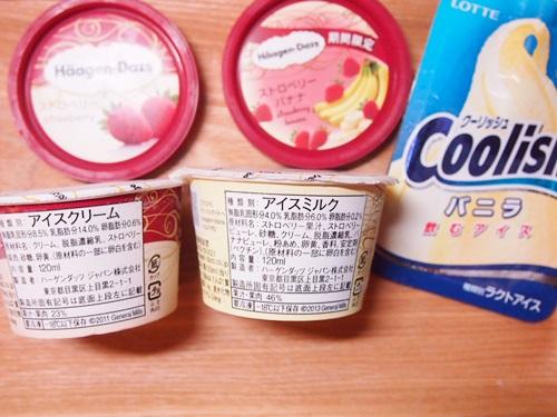 P8027569 アイスクリームとアイスミルクとラクトアイス。私が好きなバニラはアイスクリームだ
