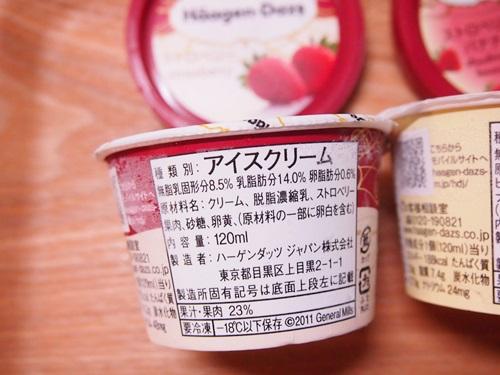 アイスクリーム Häagen-Dazs ストロベリー味