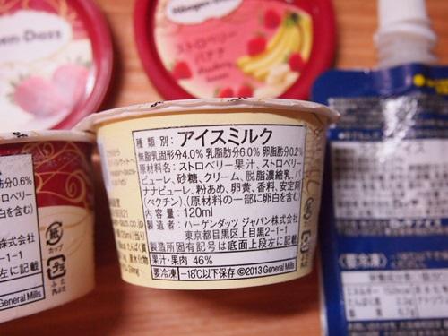 アイスミルク Häagen-Dazs ストロベリーバナナ味
