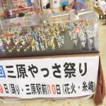 [広島]やっさ祭り前の三原駅周辺の散策~タコを求めて~