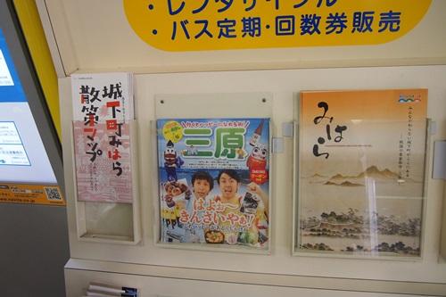 P8070985 [広島]JR三原駅の周辺を散策した感想