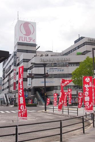 P8070986 [広島]やっさ祭り前の三原駅周辺の散策~タコを求めて~