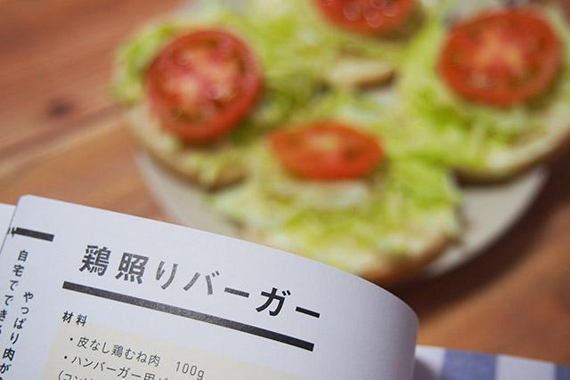 筋トレビジネスエリートがやっている最強の食べ方のレシピ
