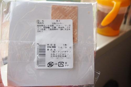 P8141709 [広島土産]アンデルセンのクッキー(宮島クッキー、スナメリクッキー)