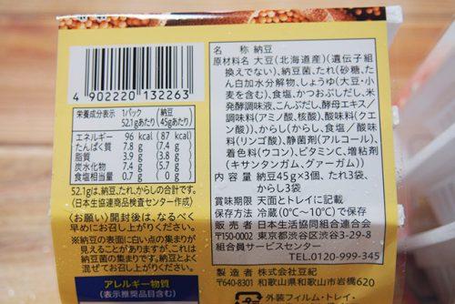 海道の小粒納豆 COOPきんき共同開発(豆紀)