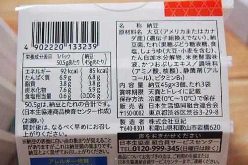 極小粒納豆 COOPきんき共同開発(豆紀)
