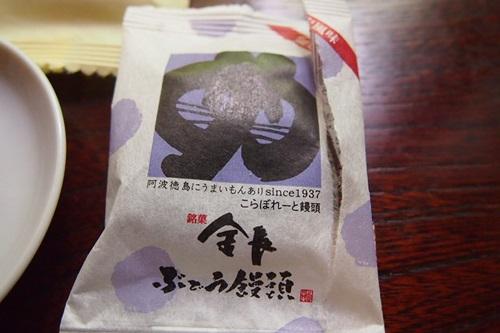 P8202002 【限定品】金長ぶどう饅頭