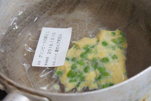 わんまいる グリーンピースの卵とじ 湯せん