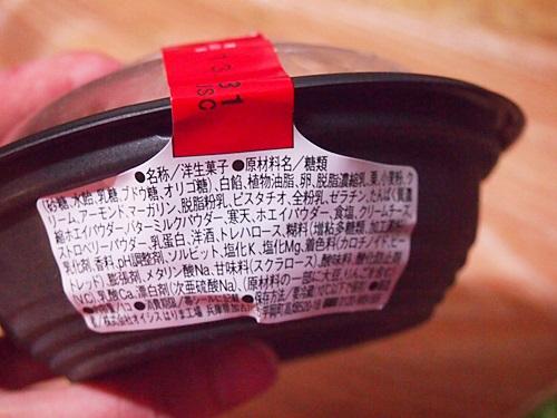 P8307814 ローソン近畿限定「ラーメン風プリン」を買ってしまいました