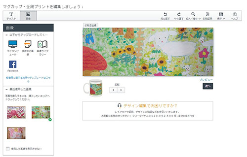 P9037889-1 子どもの絵で作るマグカップ
