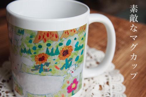 P9037889 子どもの描いた絵をマグカップにすると素敵です