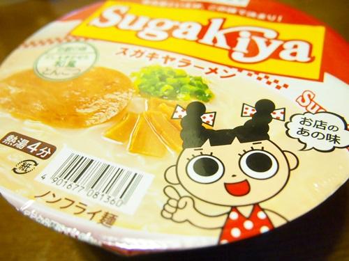 P9047876 寿がきや食品のインスタント「カップSUGAKIYAラーメン」コンビニで買ったヨ