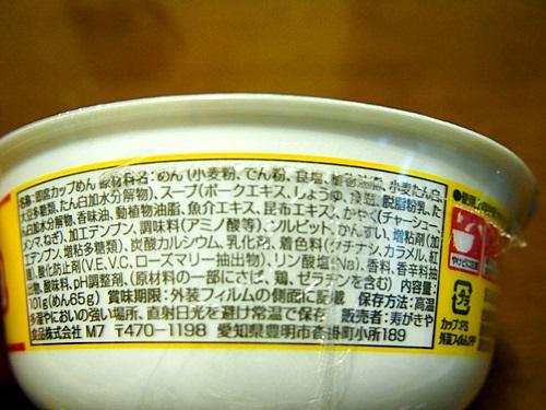 P9047878 寿がきや食品のインスタント「カップSUGAKIYAラーメン」を買ったヨ