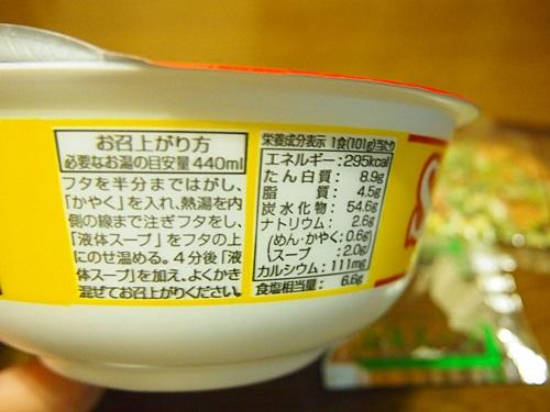 P9047879 寿がきや食品のインスタント「カップSUGAKIYAラーメン」を買ったヨ